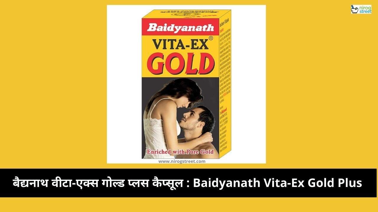Baidyanath Vita-Ex Gold Plus Capsule Benefits
