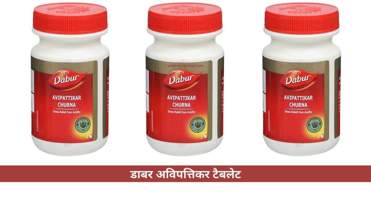Dabur Avipattikar Tablet benefits