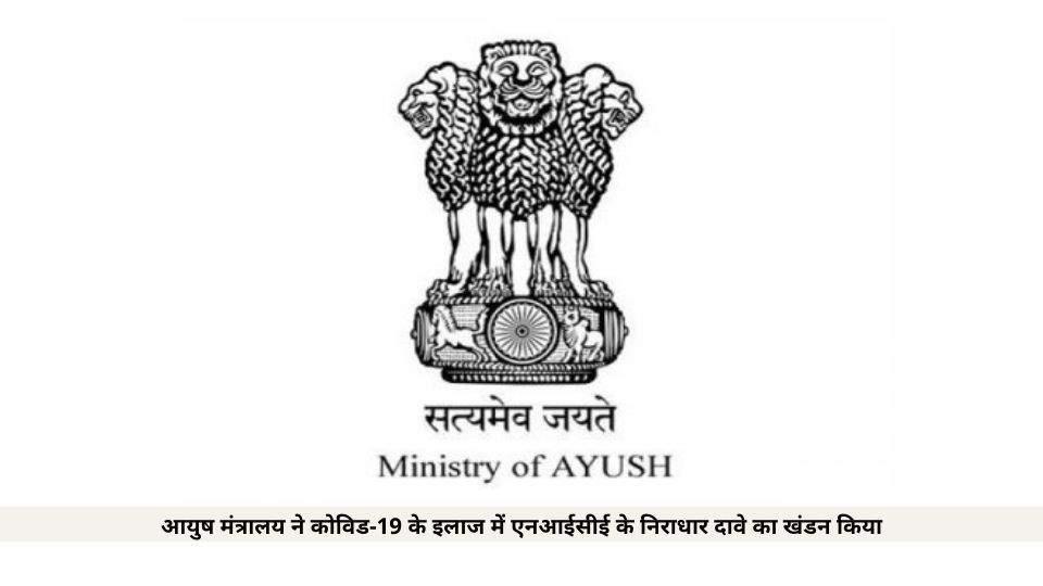 Ayush Ministry on NICE