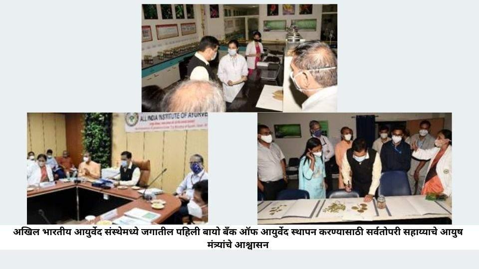 World's First BioBank of Ayurveda at AIIA