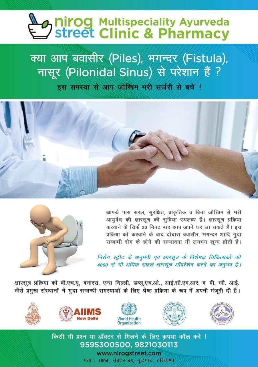 ksharsutra treatment for anal disease