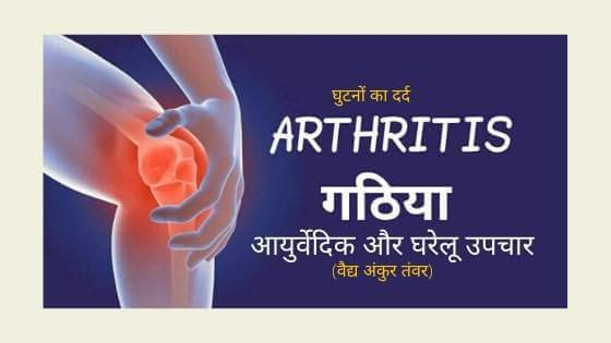 knee Pain in hindi
