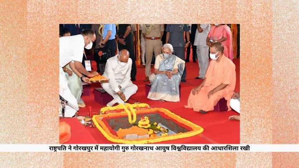 Mahayogi Guru Gorakhnath Ayush University