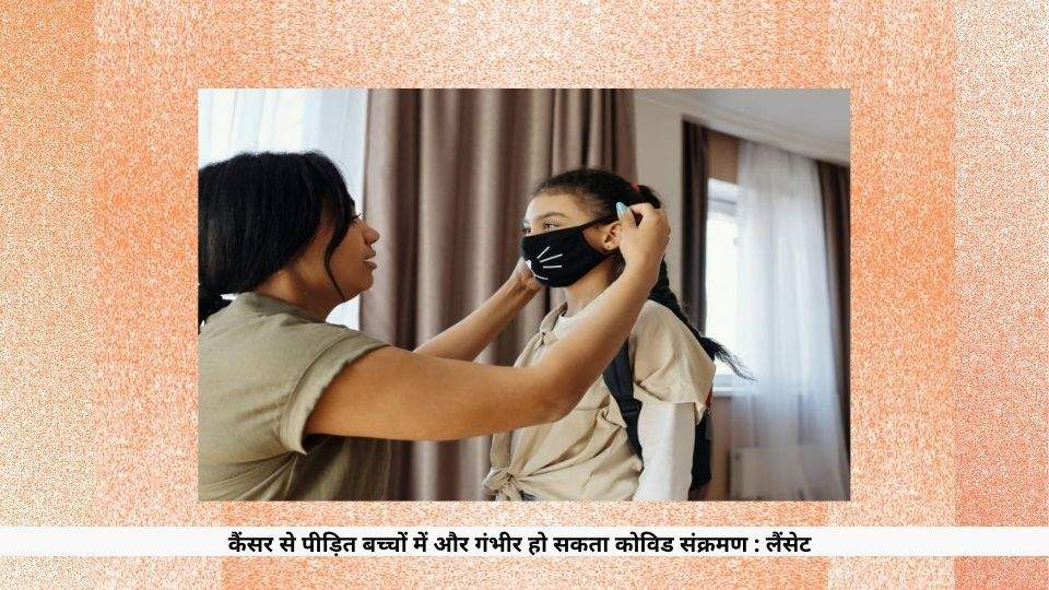 covid infection in cancer children in hindi