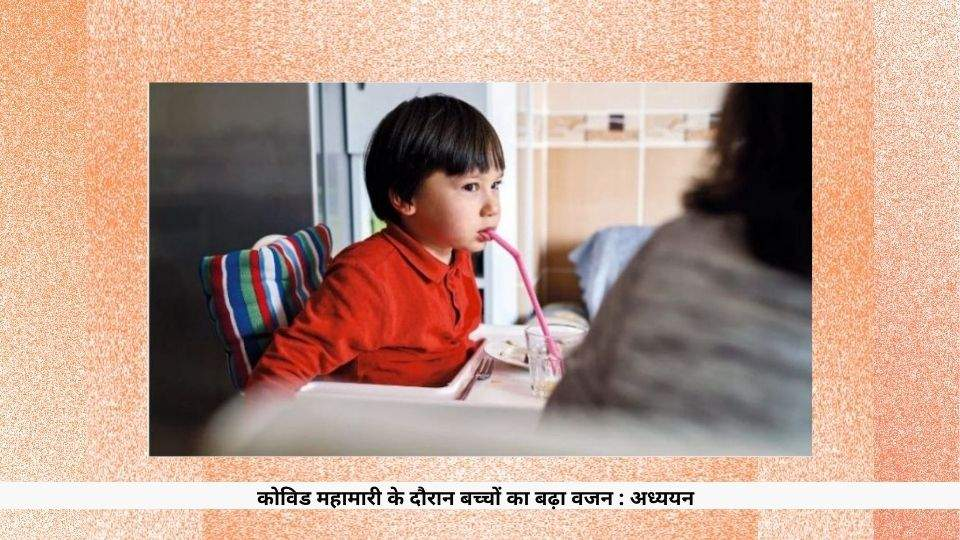 Children increased weight during the covid epidemic in hindi