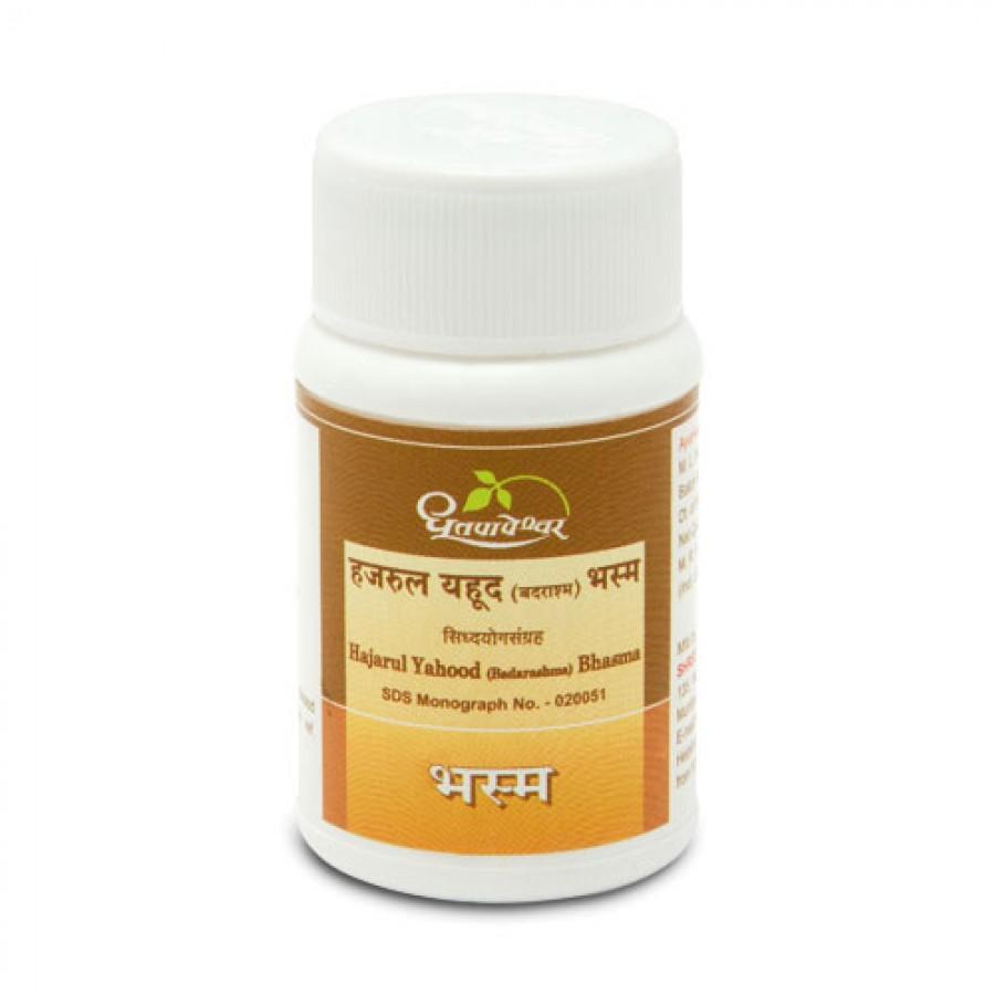 Dhootpapeshwar - Hajarul Yahood (Badarashma) Bhasma