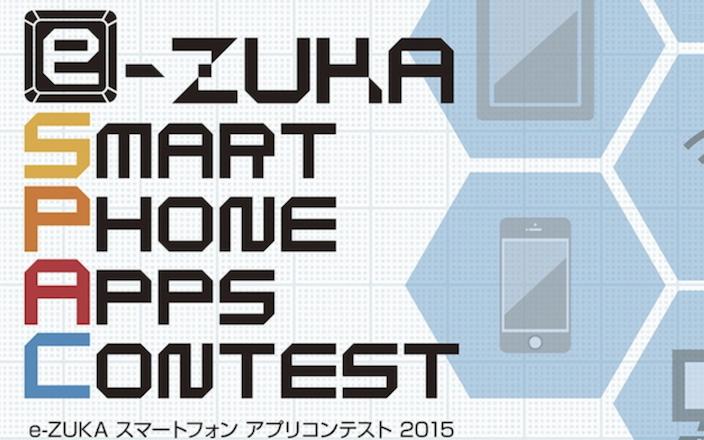 福岡県飯塚市のアプリ開発コンテ...