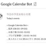 Typetalk で Google カレンダーの予定を確認 〜 お手軽ボットレシピ