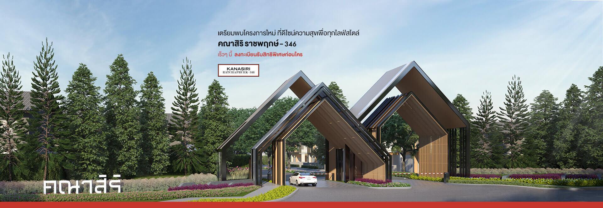 บ้านเดี่ยว - คณาสิริ ราชพฤกษ์-346 kanasiri-ratchapruek-346