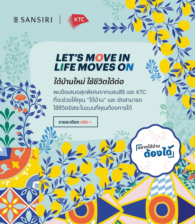 Sansiri KTC Promotion