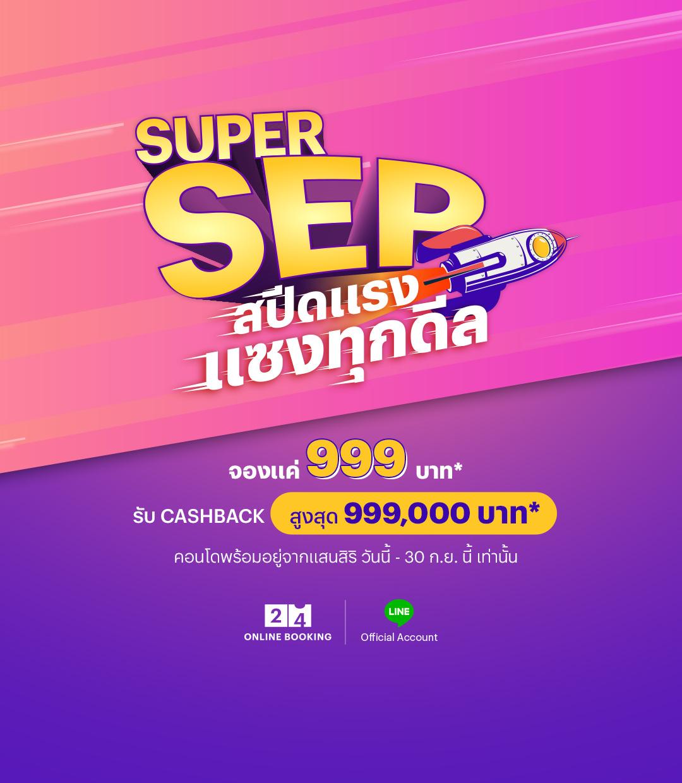 สปีดแรง แซงทุกดีล Super Sep