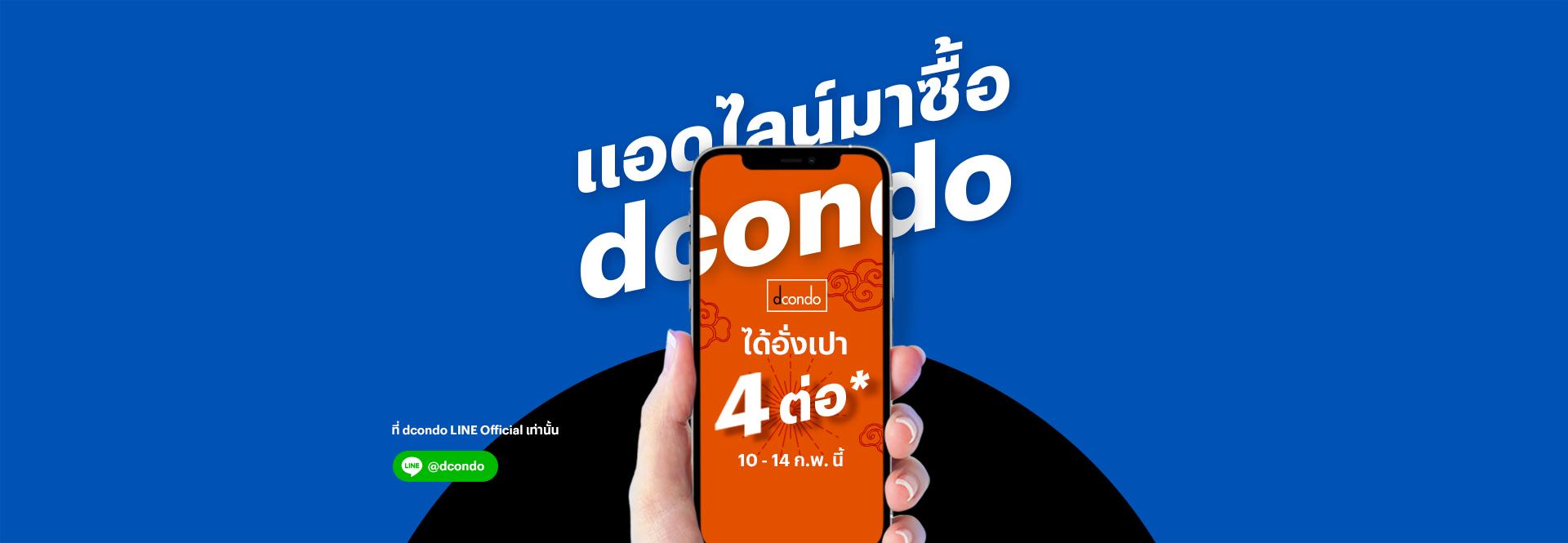 แอดไลน์มาซื้อ dcondo