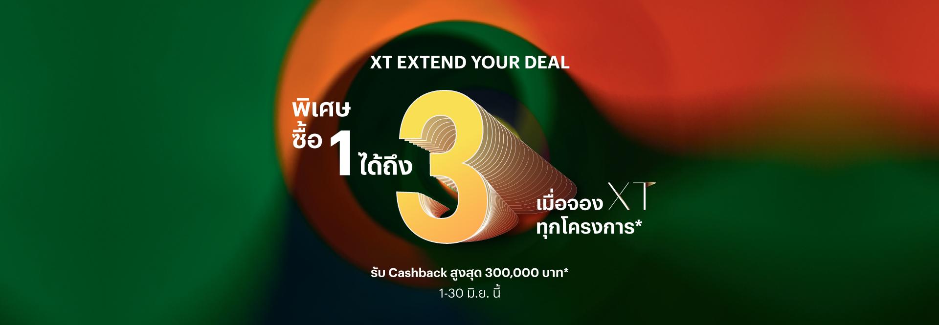 ซื้อ 1 ได้ถึง 3 เมื่อจอง XT ทุกโครงการ*