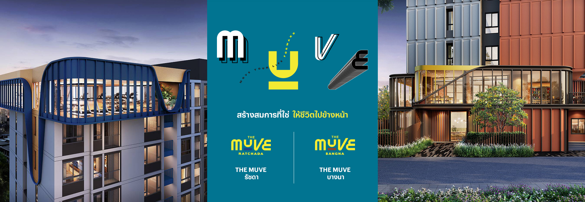 The Muve Move Your Life Forward สร้างสมการที่ใช่ ให้ชีวิตไปข้างหน้า