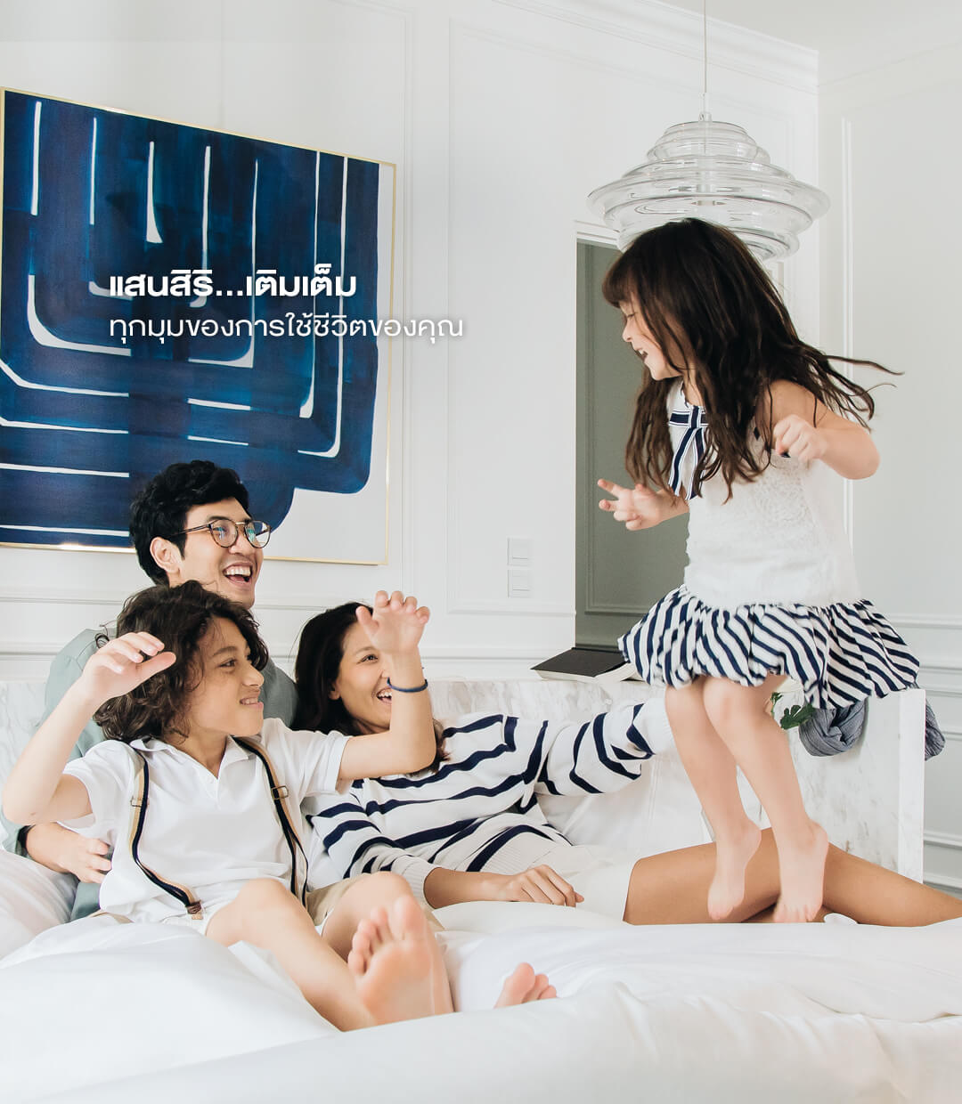 แสนสิริ Complete Your Living Experience