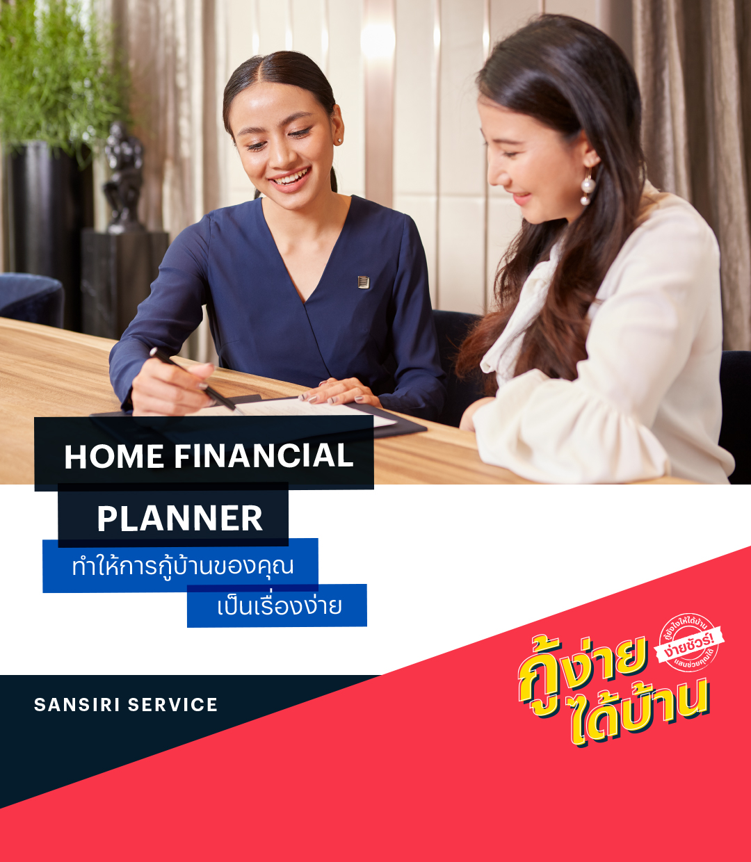 Home Financial Planner