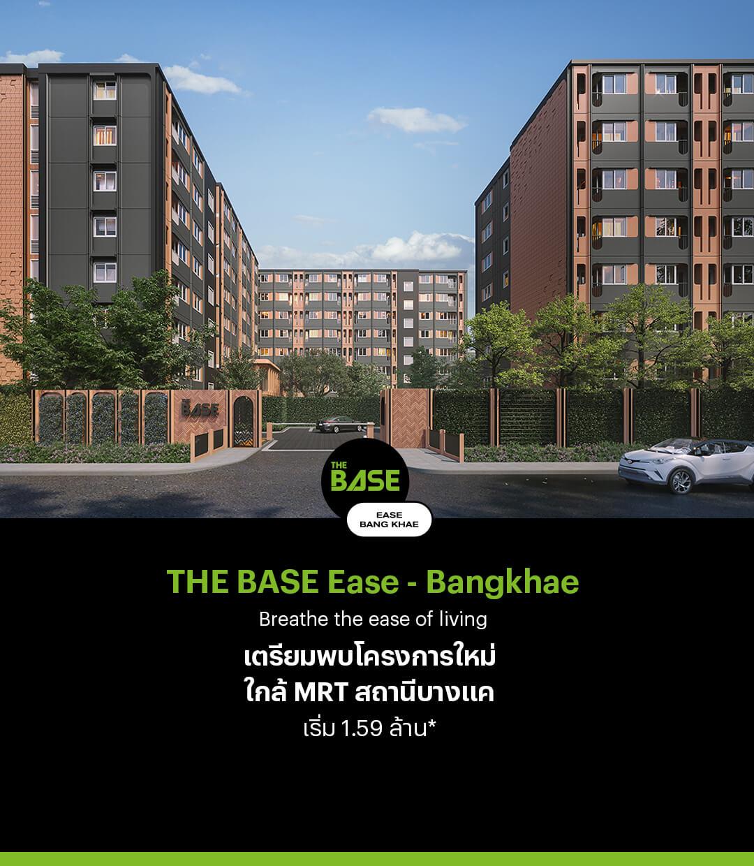 The Base Phetkasem Bangkae