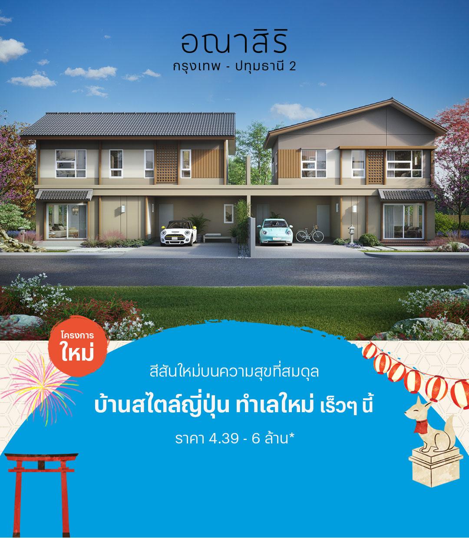 Anasiri Krungthep-Pathumthani