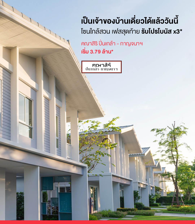 บ้านเดี่ยว - คณาสิริ ปิ่นเกล้า - กาญจนา (Kanasiri Pinklao - Kanchana)