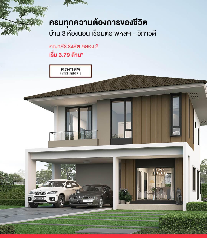 บ้านเดี่ยว - คณาสิริ รังสิต คลอง 2 (Kanasiri Rangsit Klong 2)