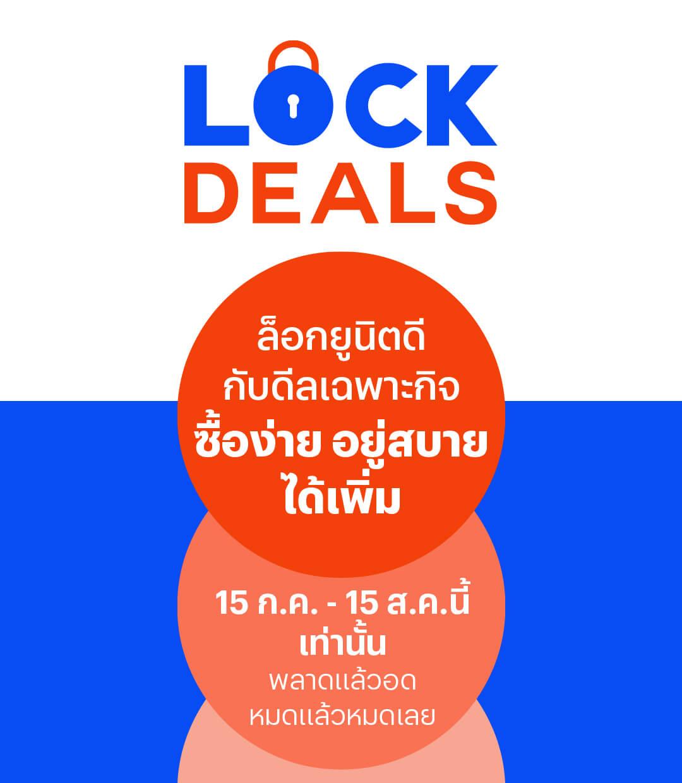 Lock Deals