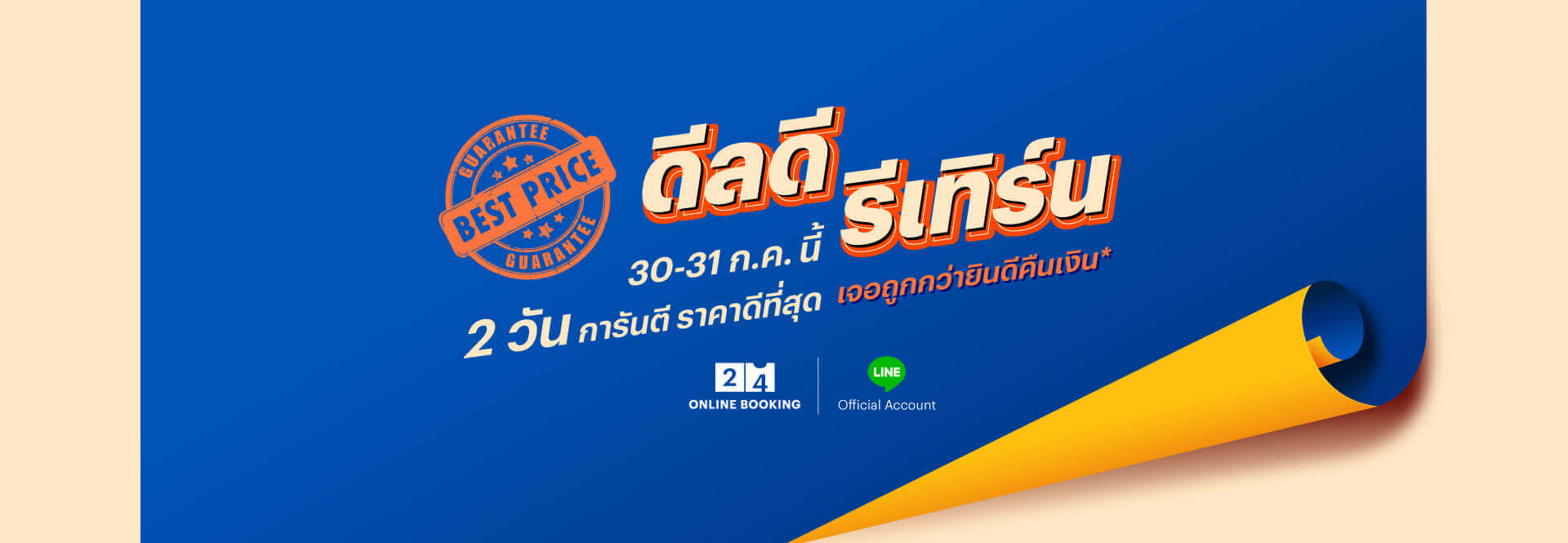 Online Booking Guarantee