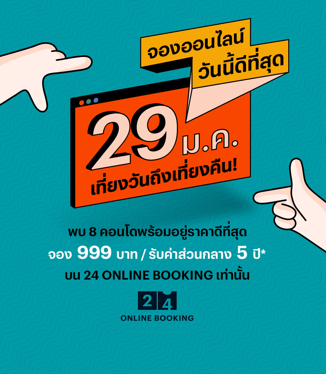 online booking campaign 2021