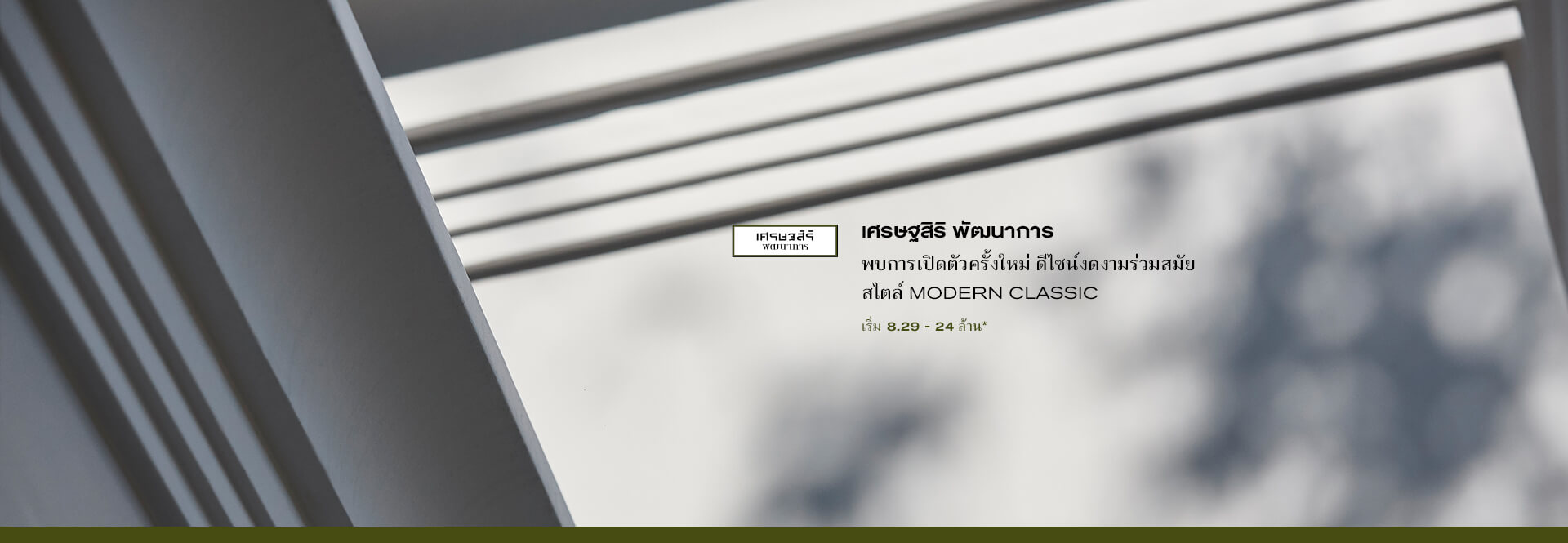 Setthasiri Pattanakarn Media Plan Aug-Sep'19