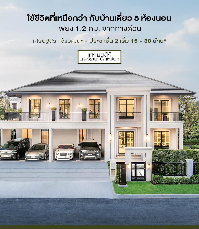 บ้านเดี่ยว - เศรษฐสิริ แจ้งวัฒนะ - ประชาชื่น 2 (Setthasiri Chaengwattana - Prachachuen)