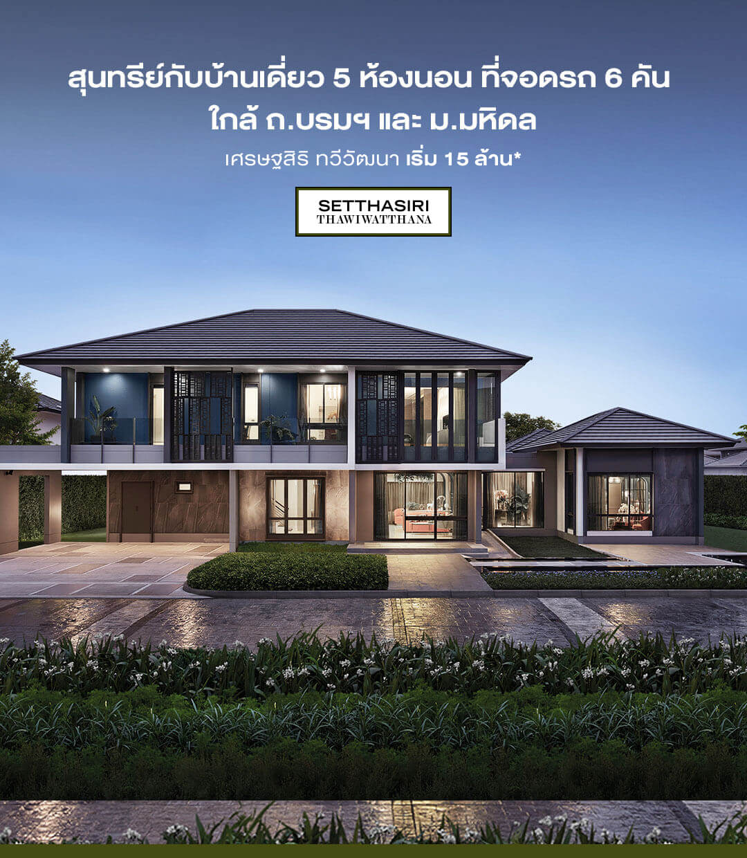 บ้านเดี่ยว -เศรษฐสิริ ทวีวัฒนา (setthasiri-thawiwatthana)