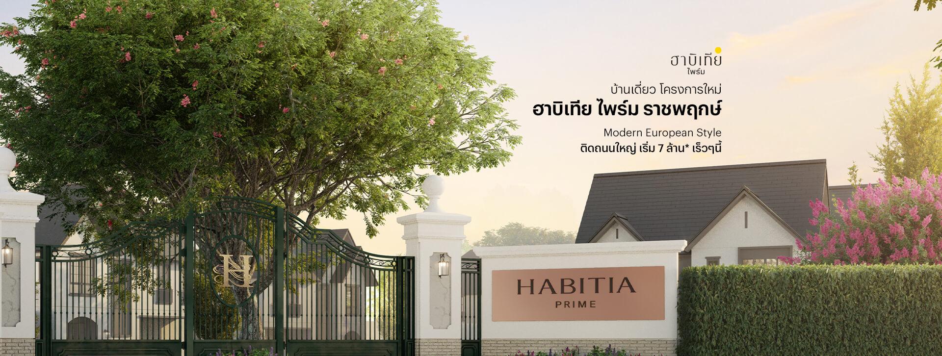 ฮาบิเทีย แสนสิริ บ้านเดี่ยว