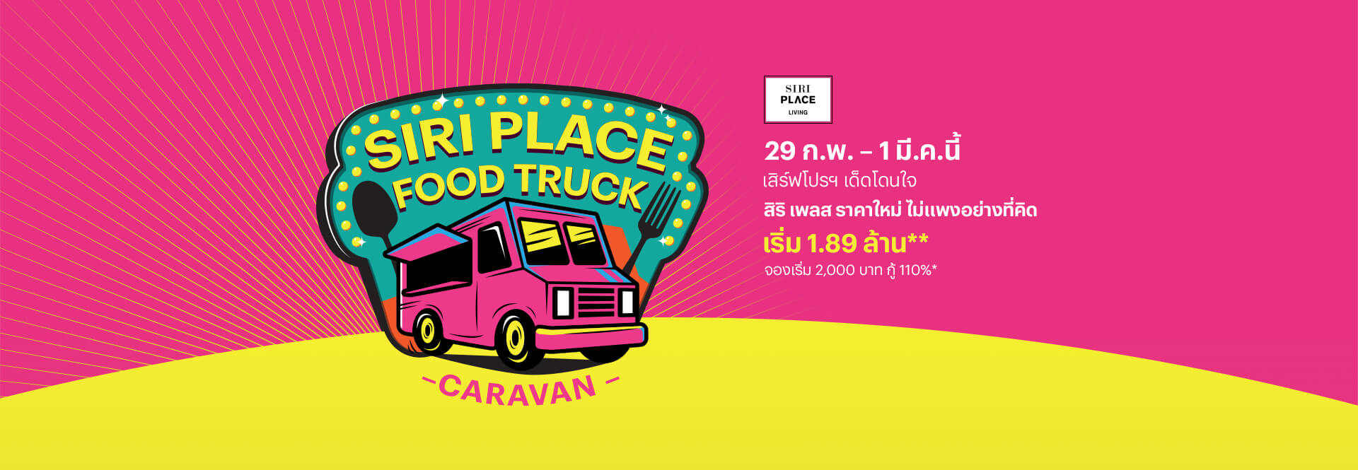 Siri Place Food Truck Caravan