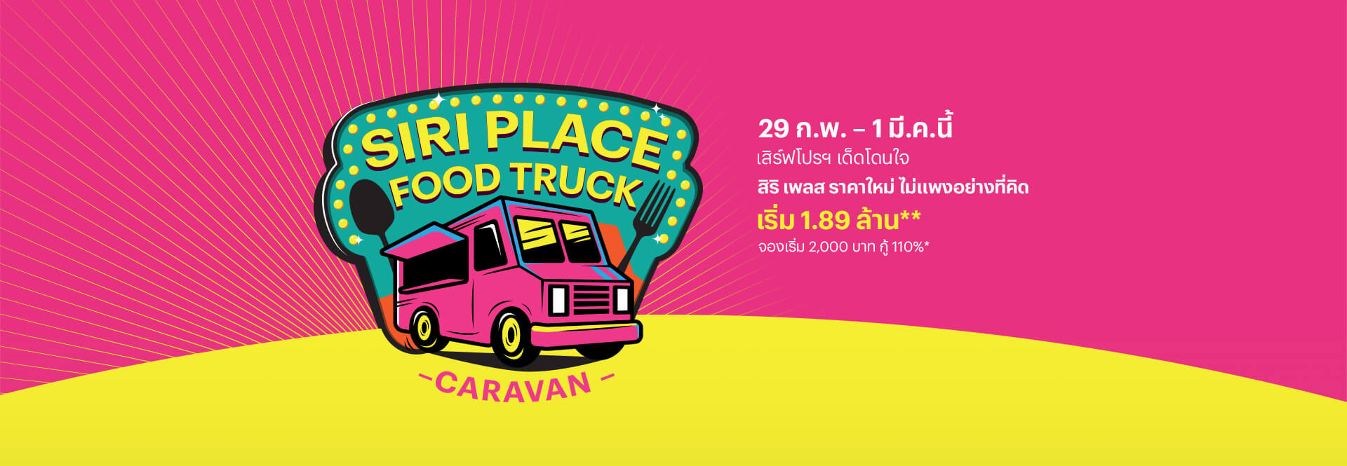 Siri Place Food Truck Caravan