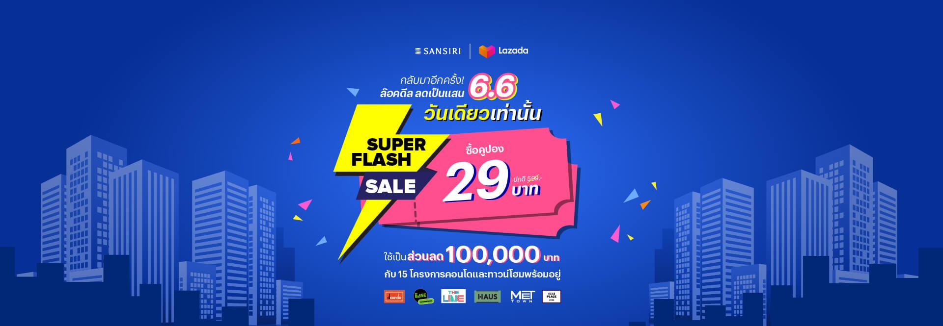 sansiri-super-flash-sale-lazada-online-booking-6.6