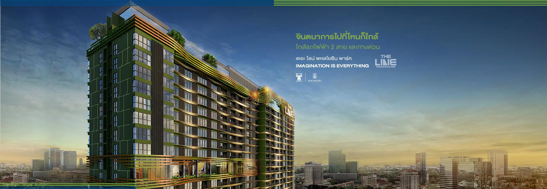คอนโดมิเนียม - เดอะ ไลน์ พหลโยธิน พาร์ค (THE LINE Phahonyothi Park)