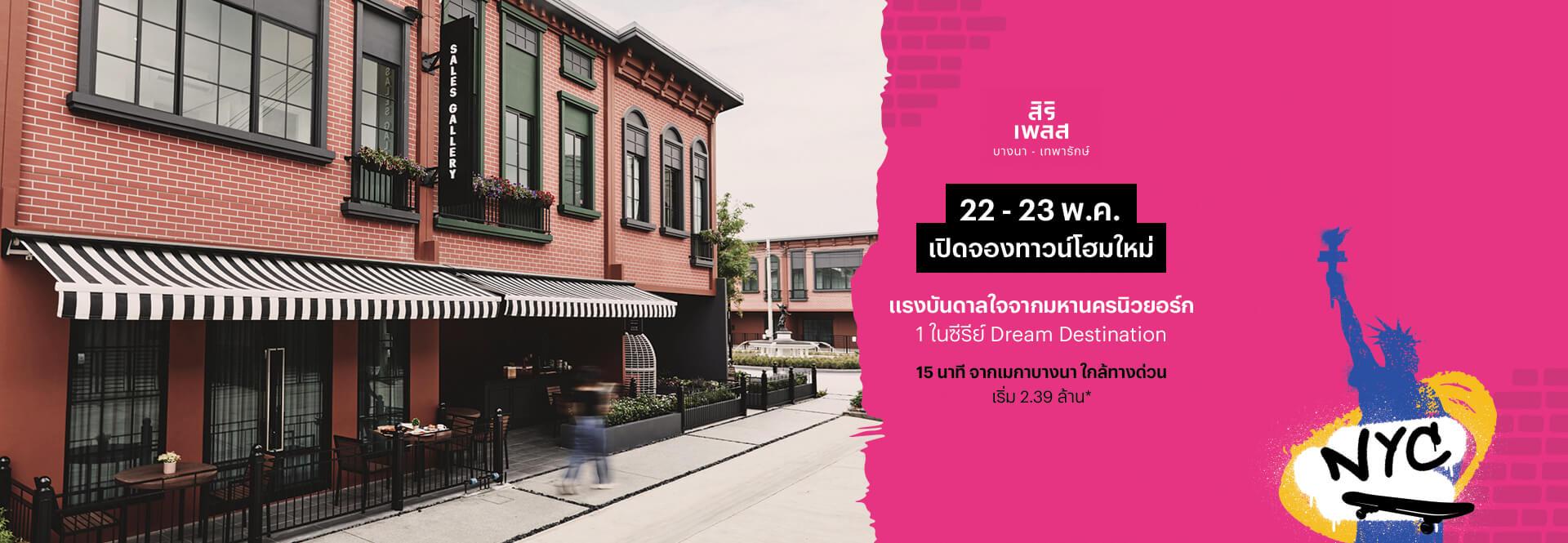 22-23 พ.ค. เปิดจองทาวน์โฮมใหม่