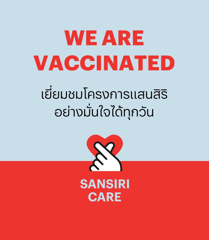 เยี่ยมขมทุกโครงการแสนสิริได้อย่างมั่นใจ เพราะเราทุกคนได้รับวัคซีนแล้ว