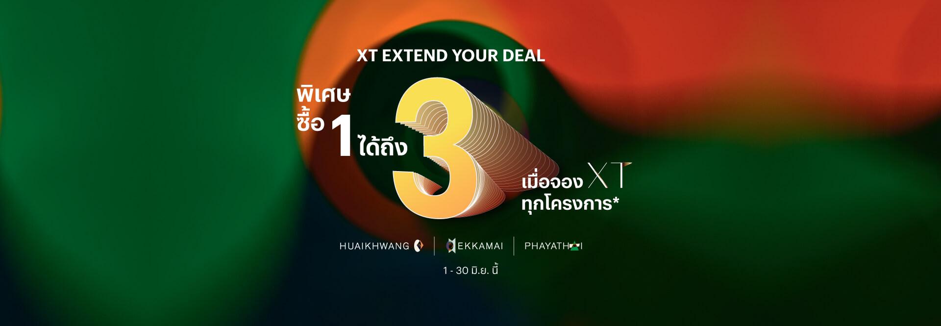 XT Deal Campaign
