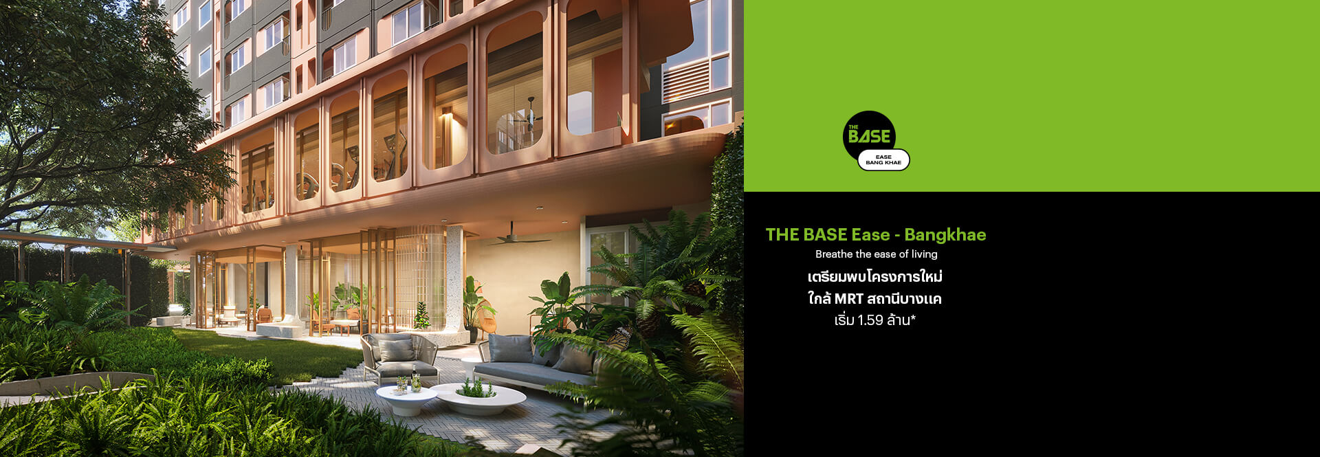 The Base ease bangkhae
