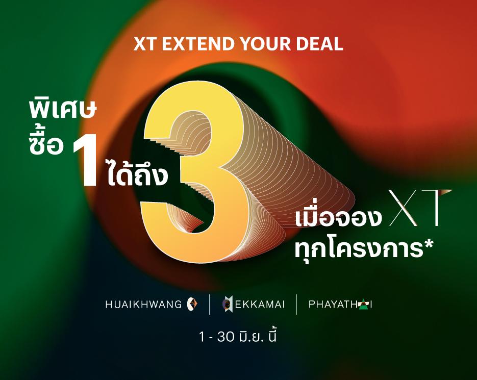 โปรโมชันบ้านเดี่ยว คอนโด ทาวน์โฮม XT EXTEND YOUR DEAL พิเศษ ซื้อ 1 ได้ถึง 3 ต่อ เมื่อจอง XT ทุกโครงการ*