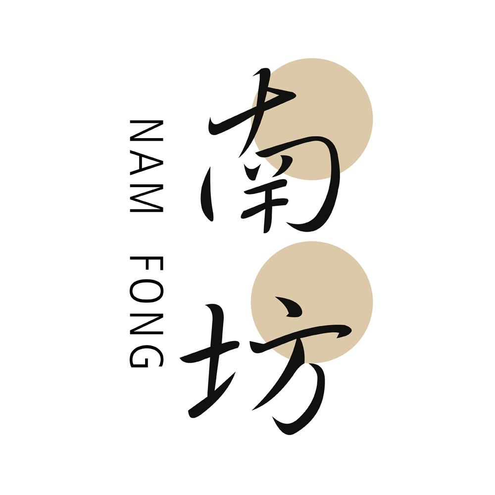 南坊中餐廳 - 數碼港艾美酒店