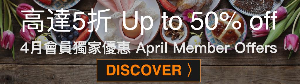 April 2019 Members Dining Offers 4月會員獨家優惠 - OKiBook Hong Kong and Macau Restaurant Buffet booking 餐廳和自助餐預訂香港和澳門