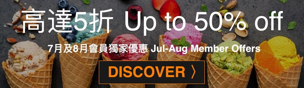 July-August Member offers - OKiBook Hong Kong and Macau Restaurant Buffet booking 餐廳和自助餐預訂香港和澳門
