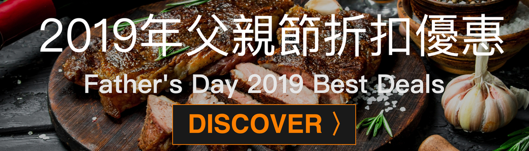 Father's Day 2019 父親節 - OKiBook Hong Kong and Macau Restaurant Buffet booking 餐廳和自助餐預訂香港和澳門 banner