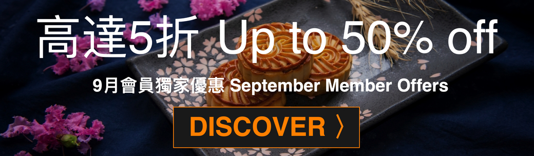 September Member offers - OKiBook Hong Kong and Macau Restaurant Buffet booking 餐廳和自助餐預訂香港和澳門