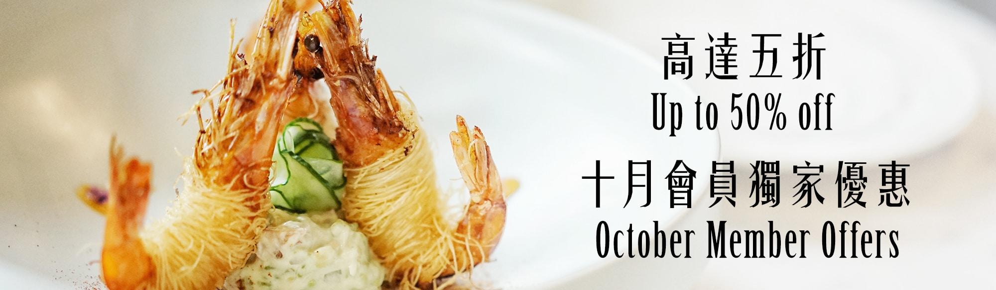 October Member offers - OKiBook Hong Kong and Macau Restaurant Buffet booking 餐廳和自助餐預訂香港和澳門 BANNER
