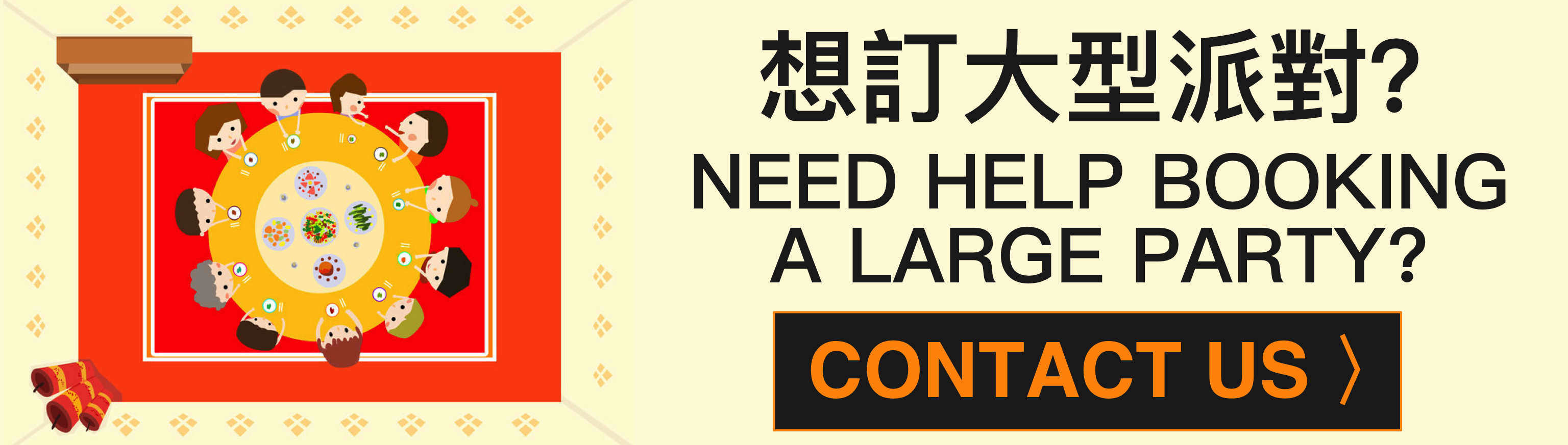 rsz_large_party_banner_5_bilingual (1)