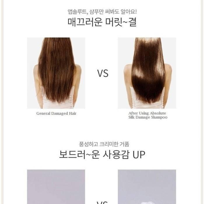 Shampo Korea - Dr. Forhair Absolute Silk Damage Shampoo 500ml3