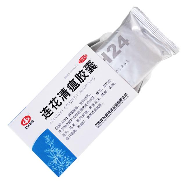 Obat Pneumonia Lianhua Qingwen Jiaonang | -1