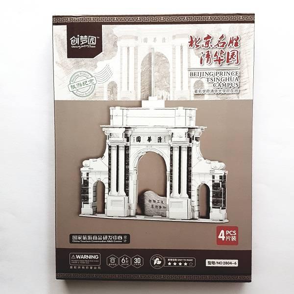 Puzzle 3d - Beijing Prince Tsinghua Campus
